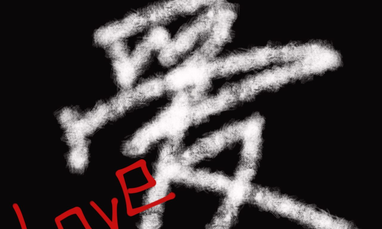 Love In Chinese Characters Symbol Creative Chinese Calligraphy